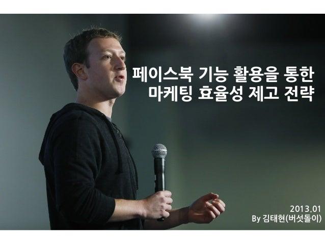 [발표] 페이스북 기능 활용을 통한 마케팅 효율성 제고 전략