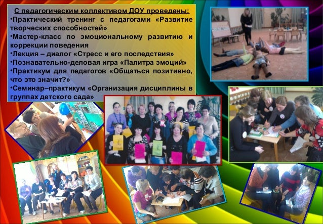 Тренинг мастер класс для педагогов