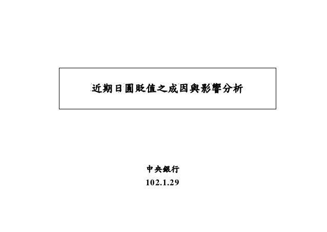 近期日圓貶值之成因與影響分析    中央銀行    102.1.29