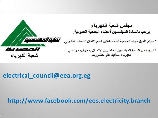 electrical_council@eea.org.eg http://www.facebook.com/ees.electricity.branch