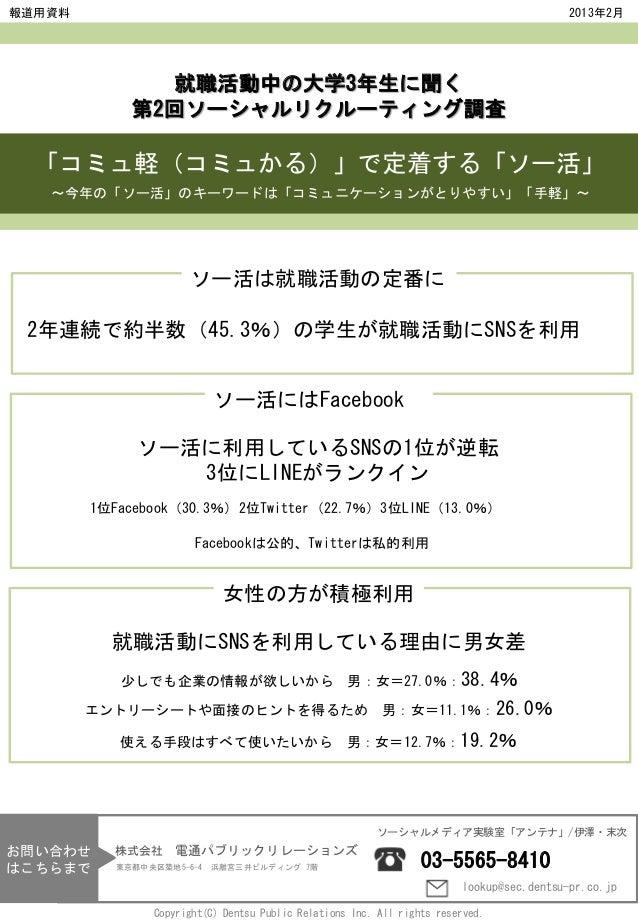 報道用資料                                                                                    2013年2月              就職活動中の大学3年生に...