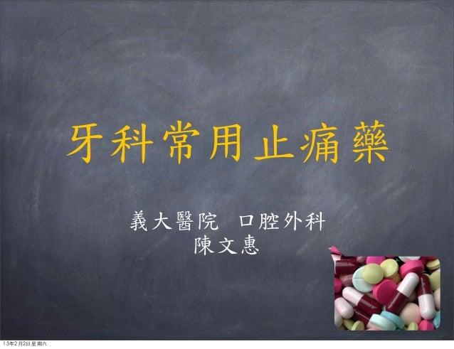 牙科常用止痛藥              義大醫院  口腔外科                 陳文惠13年2月2日星期六