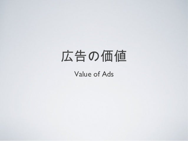 Value of Ads