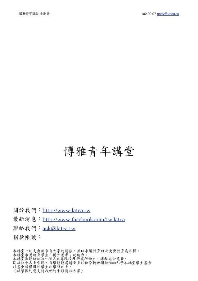 博雅⻘青年講堂 企劃書!                          102.02.07 andy@latea.tw                 博雅青年講堂關於我們:http://www.latea.tw最新消息:http://ww...
