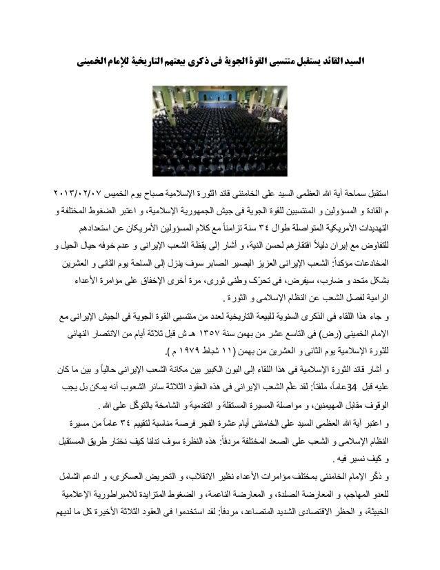 السید القائد یستقبل منتسبی القوة الجویة فی ذکری بیعتهم التاریخیة للإمام الخمینی
