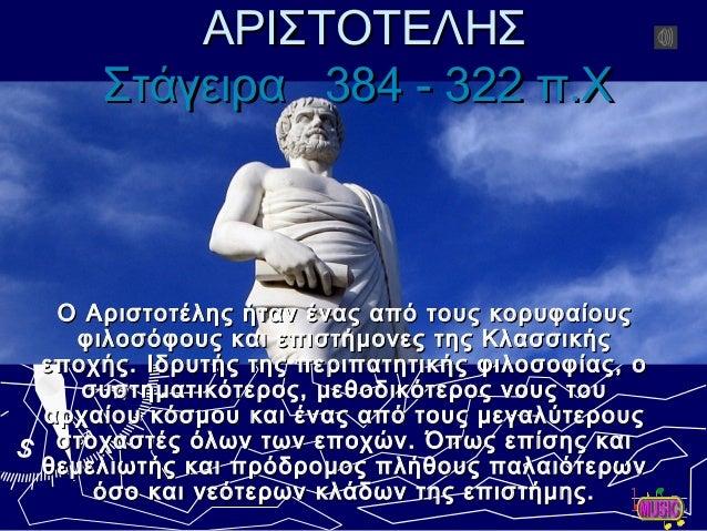 ΑΡΙΣΤΟΤΕΛΗΣ    Στάγειρα 384 - 322 π.Χ Ο Αριστοτέλης ήταν ένας από τους κορυφαίους   φιλοσόφους και επιστήμονες της Κλασσικ...