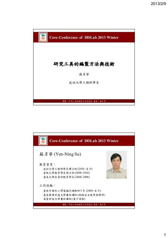 2013/2/9    Core-Conference of DDLab 2013 Winter      研究工具的編製方法與技術                   蘇彥寧              成功大學工程科學系          講...