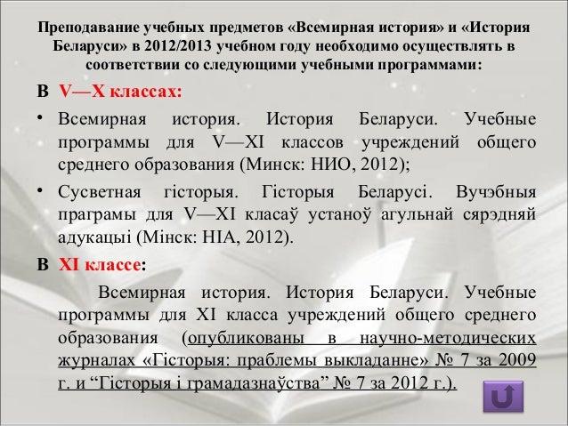 История Беларуси. Учебные