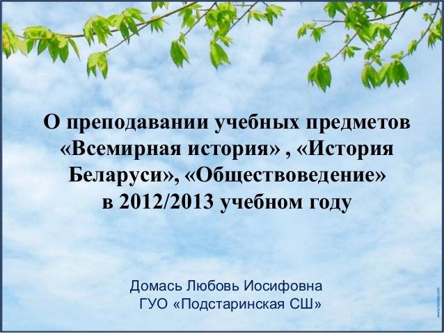 «История Беларуси»,
