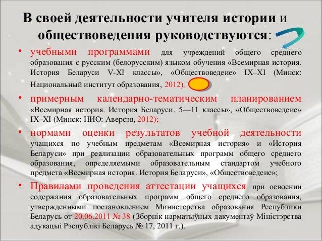 История Беларуси V-XI классы»,
