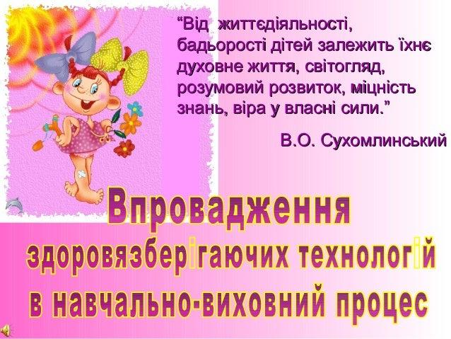 """""""Від життєдіяльності,бадьорості дітей залежить їхнєдуховне життя, світогляд,розумовий розвиток, міцністьзнань, віра у влас..."""