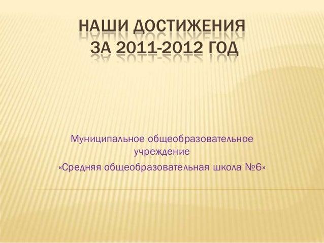 Наши достижения 2011-2012