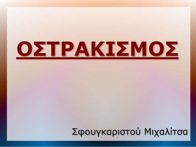 ΟΣΤΡΑΚΙΣΜΟΣ   Σθοςγκαπιζηού Μισαλίηζα
