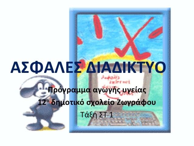 ΑΣΦΑΛΕΣ ΔΙΑΔΙΚΤΥΟ     Πρόγραμμα αγωγής υγείας  12ο δημοτικό σχολείο Ζωγράφου             Τάξη ΣΤ 1
