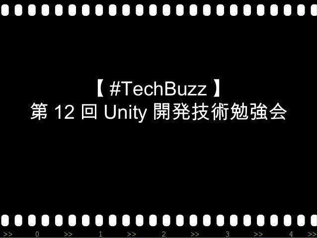 【 #TechBuzz 】     第 12 回 Unity 開発技術勉強会>>   0   >>   1   >>   2   >>   3   >>   4   >>
