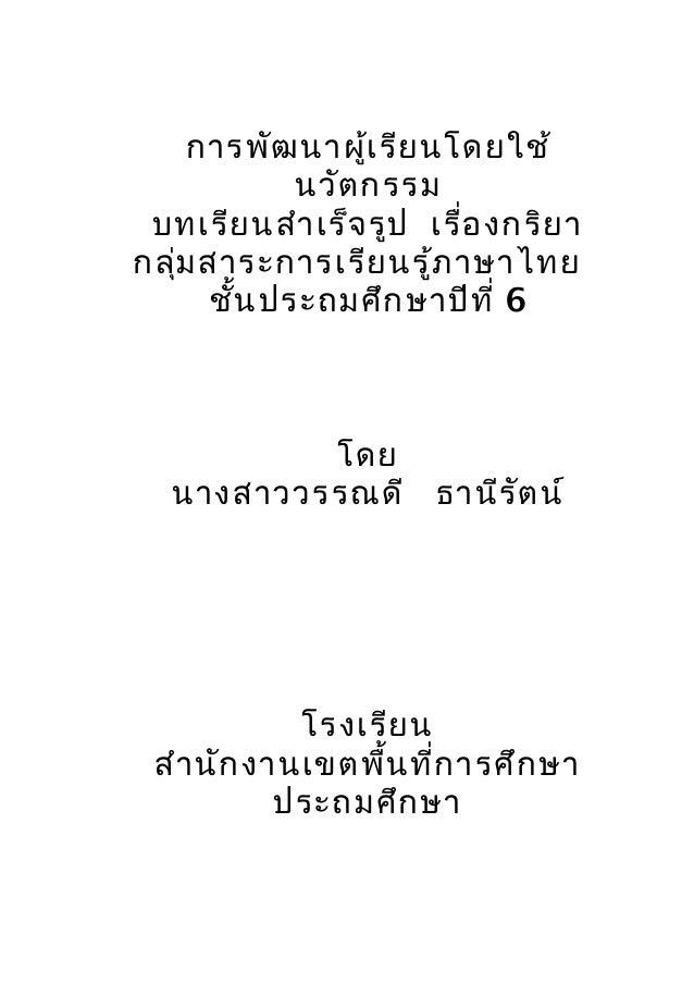 บทเรียนสำเร็จรูปภาษาไทย