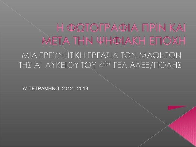Α' ΤΕΤΡΑΜΗΝΟ 2012 - 2013