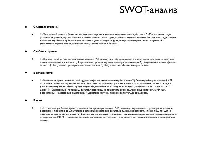 SWOT-анализ• Сильные стороны