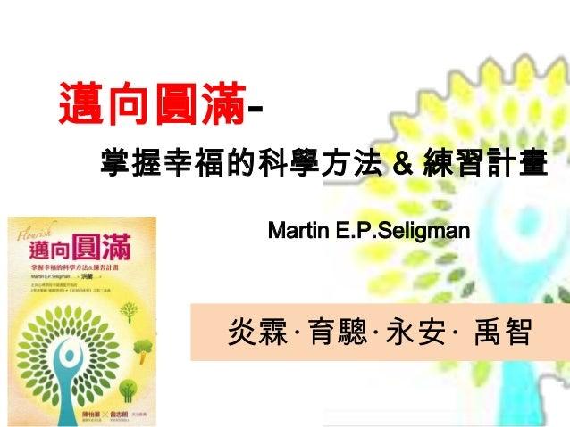 邁向圓滿- 掌握幸福的科學方法 & 練習計畫        Martin E.P.Seligman     炎霖‧育驄‧永安‧ 禹智