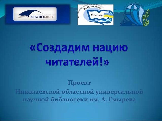ПроектНиколаевской областной универсальной  научной библиотеки им. А. Гмырева