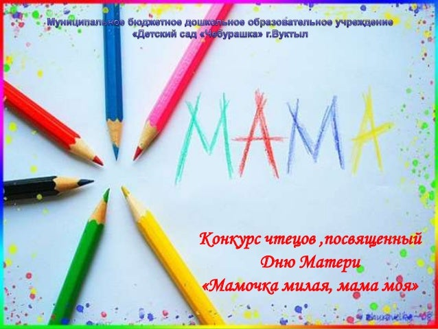 Девиз к конкурсу ко дню матери
