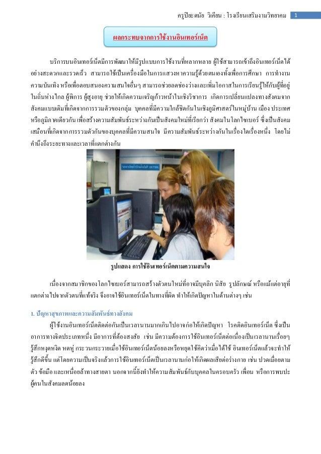 ครูปิยะดนัย วิเคียน : โรงเรียนเสริมงามวิทยาคม      1                                  ผลกระทบจากการใช้งานอินเทอร์เน็ต     ...