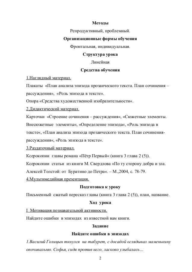 Плакаты «План анализа эпизода