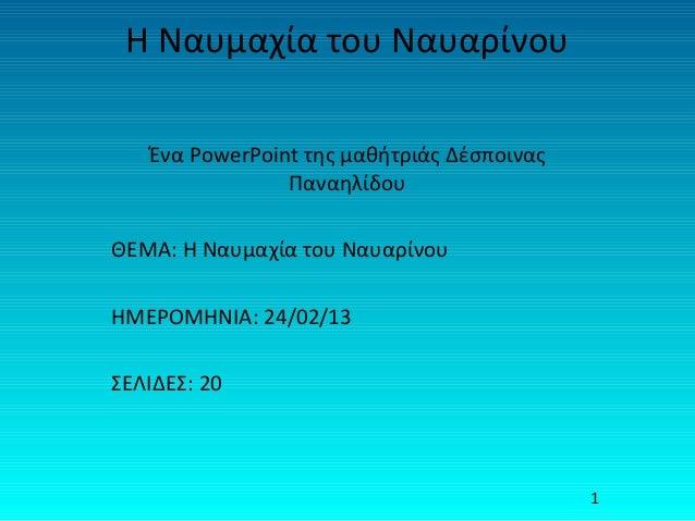 Η Ναυμαχία του Ναυαρίνου   Ένα PowerPoint της μαθήτριάς Δέσποινας                ΠαναηλίδουΘΕΜΑ: Η Ναυμαχία του ΝαυαρίνουΗ...