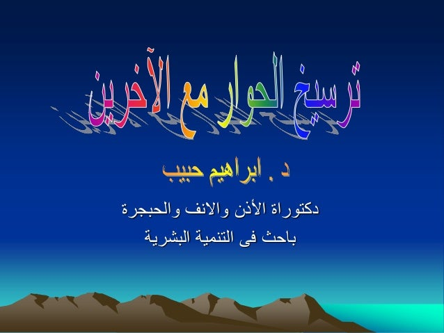 ترسيخ الحوار مع الآخرين د إبراهيم حبيب