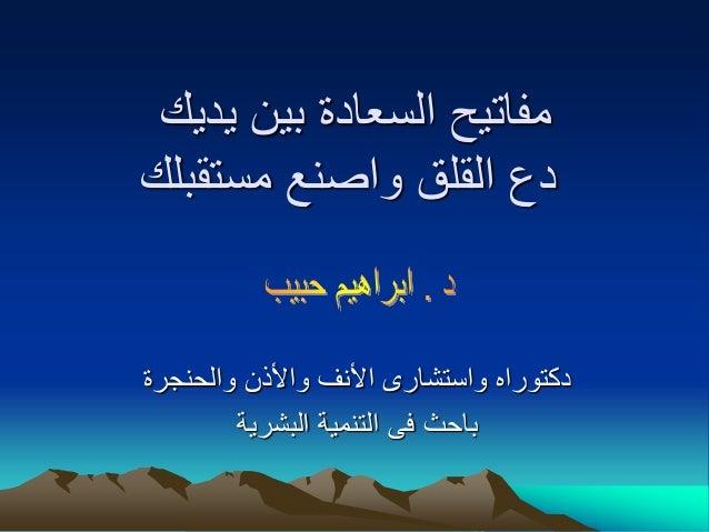 مفاتيح السعادة بين يديك د إبراهيم حبيب
