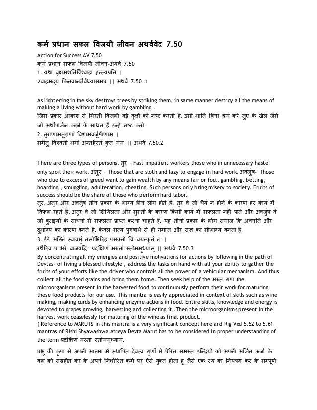 कर्म प्रधान सफल विजयी जीिन अथिमिेद 7.50Action for Success AV 7.50कभम प्रधान सपर विजमी जीिन-अथिम 7.501. मथा िऺभशननविमश्िाहा...