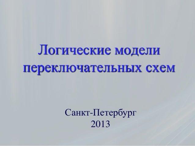 схем Санкт-Петербург