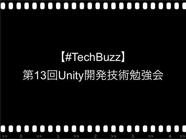 【#TechBuzz】         第13回Unity開発技術勉強会>>   0    >>   1   >>   2   >>   3   >>   4   >>