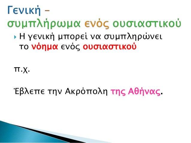    Η γενική μπορεί να συμπληρώνει    το νόημα ενός ουσιαστικούπ.χ.Έβλεπε την Ακρόπολη της Αθήνας.