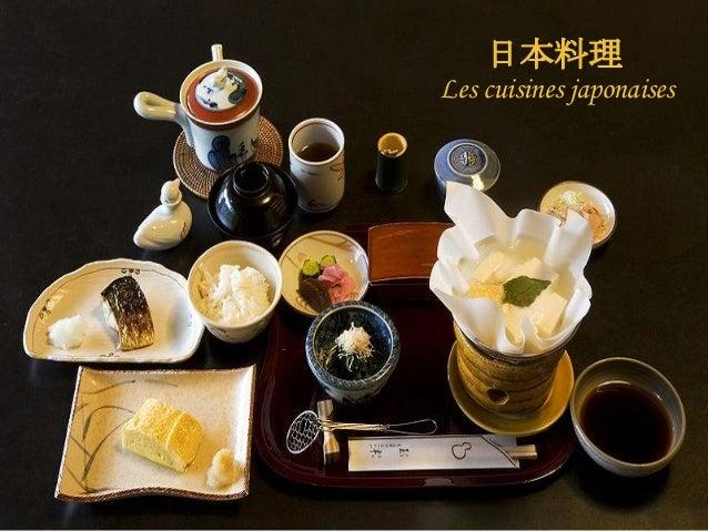日本料理Les cuisines japonaises