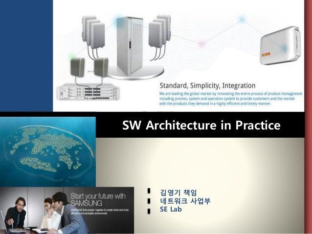 소프트웨어 아키텍처