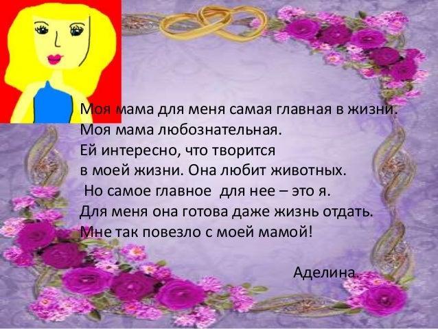 Стихи молодой маме с днем рождения красивые