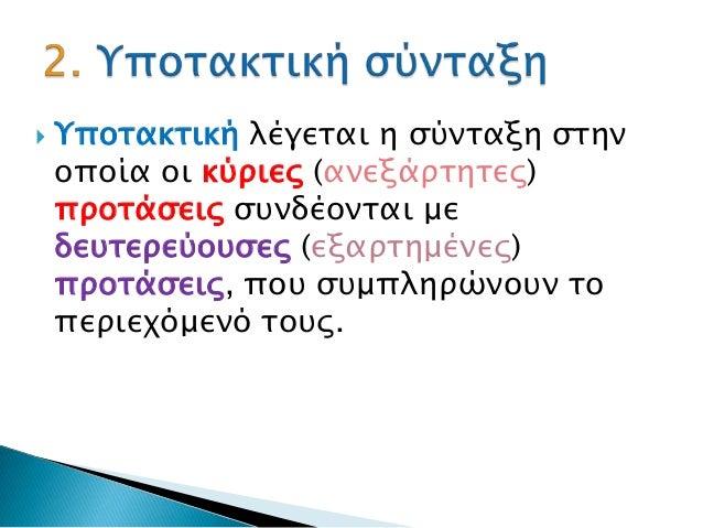    Υποσακσική λέγεσαι η ςύνσαξη ςσην    οποία οι κύπιερ (ανεξάπσησερ)    πποσάςειρ ςτνδέονσαι με    δετσεπεύοτςερ (εξαπση...