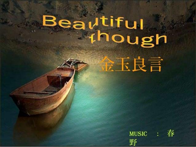 金玉良言 MUSIC   :  春 野