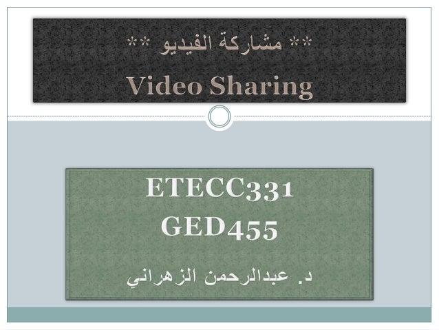 مشاركة الفيديو
