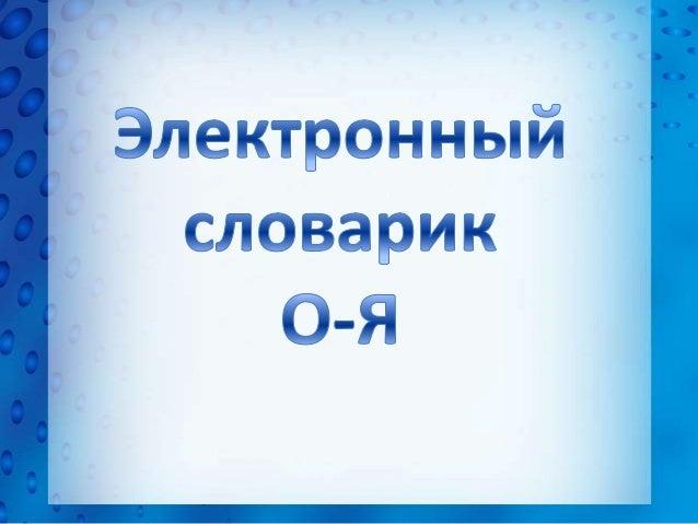 Эл. словарик