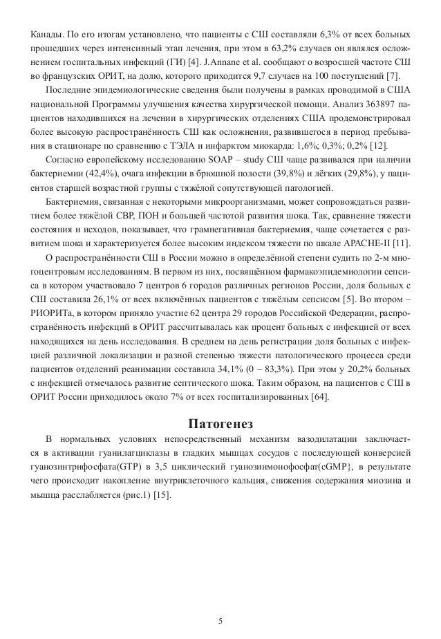 методическое руководство копептин сепсис