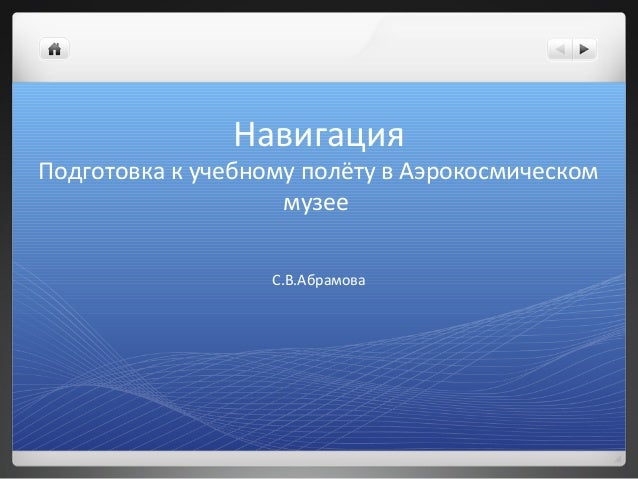 НавигацияПодготовка к учебному полёту в Аэрокосмическом                    музее                   С.В.Абрамова