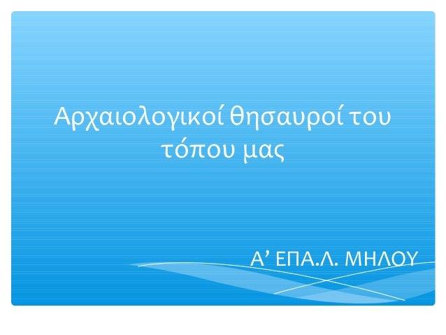 αρχαιολογικοι θησαυροι της Μήλου-ΕΠΑΛ ΜΉΛΟΥ