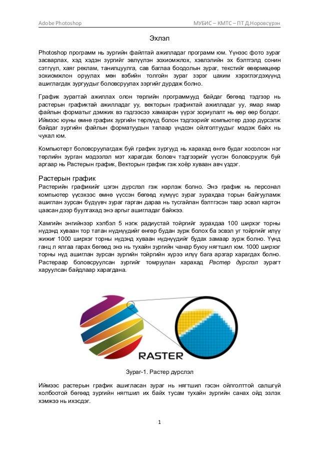Adobe Photoshop                                        МУБИС – КМТС – ПТ Д.Норовсүрэн                                     ...