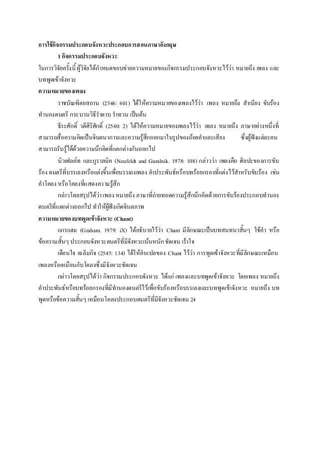 บทความการใช้กิจกรรมประกอบจังหวะประกอบการสอนภาษาอังกฤษ