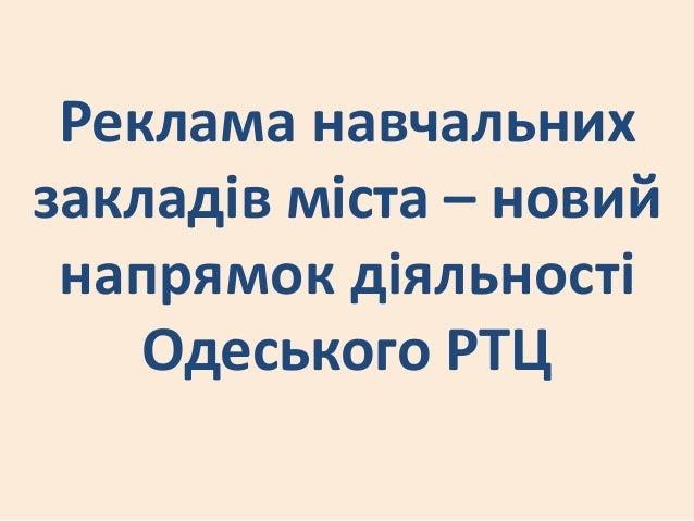 Реклама навчальнихзакладів міста – новий напрямок діяльності    Одеського РТЦ