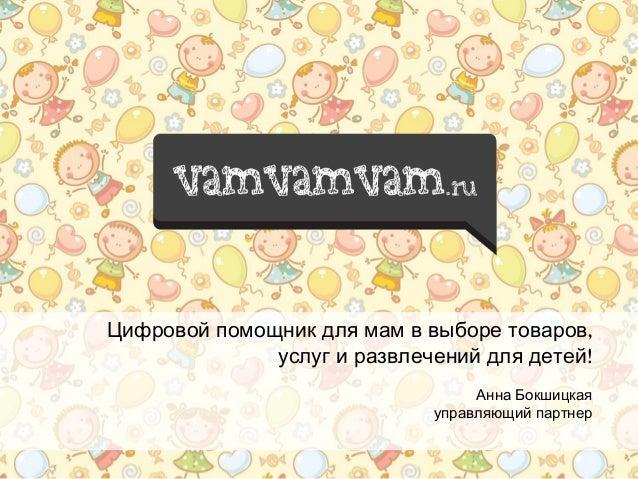 Цифровой помощник для мам в выборе товаров,              услуг и развлечений для детей!                                  А...