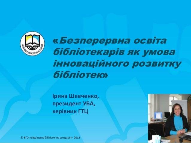 «Безперервна освіта                        бібліотекарів як умова                        інноваційного розвитку           ...