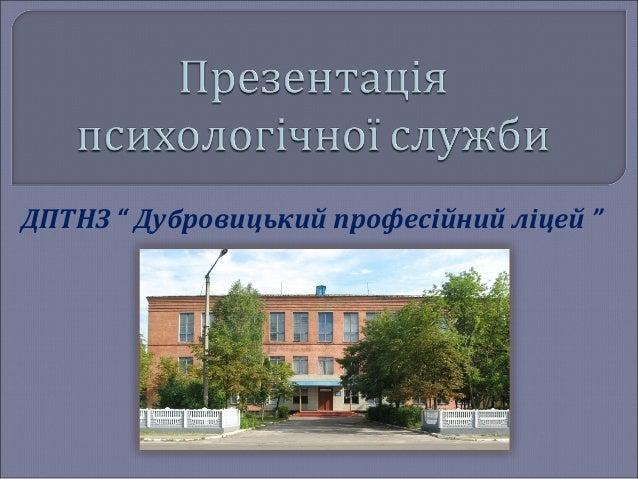 презентація психологічної служби